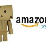 Amazonプライム登録したけど何が出来るの?