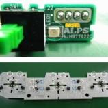 『マツダ MPVのエアコンパネル・スイッチのLED打ち換え(LED交換)』の画像