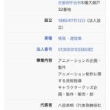 【朗報】京都アニメーションさん、再建が確定するWWIWWIWWIWWIWWIWWIWWIWWIWWIWWIWWIWWIWWIWWIWWIW