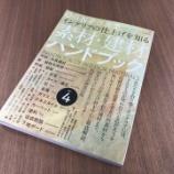 『【CONFORT 7月増刊】素材・建材ハンドブック』の画像