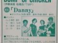 BUMP OF CHICKENの高校時代の写真wwwwwwwwww