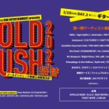 『【ライブ情報】2021.01.10(日) GOLDRUSH 2020』の画像