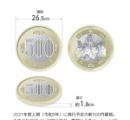 【悲報】新しい500円玉、ガチでデカすぎるwww