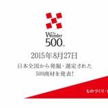 『日本全国から発掘された500商材のひとつに富士酢プレミアムが選ばれました』の画像