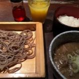 『【そば】HANASAKAJI-SAN(花さかじいさん)@渋谷』の画像