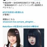 『【乃木坂46】24時~『坂道AKBのANN超直前スペシャル』山下美月は参加しない模様・・・』の画像
