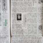 浅野健一のメディア批評