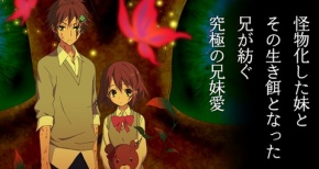 【pupa(ピューパ)】放送・配信延期で2013年秋から2014年1月に変更