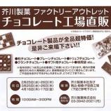 『芥川製菓ファクトリーアウトレット2009 明日・明後日が最終日』の画像