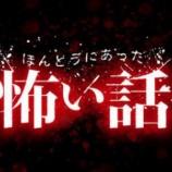 『ほんとにあった怖い話 20周年スペシャル(午後21時~23時10分)』の画像