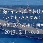 【動画】海上自衛隊公式、新鋭護衛艦「いずも」の南シナ海・インド洋での活動を公開 [海外]