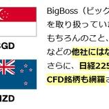 『BigBoss(ビッグボス)で、CFD商品がスタンダード口座に統合されます!』の画像