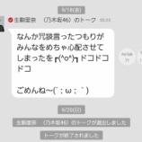 『【乃木坂46】生駒里奈 突然755を辞める・・・理由は『他のアプリを使ってみたいという気持ちから』』の画像