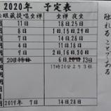『井上貫道老師坐禅会情報:東京中野成願寺・正法眼蔵会2020年前半日程』の画像