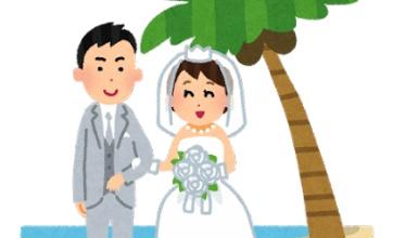 結婚の条件に年収や容姿は重要だけどそれよりもずっと大事なものがあった
