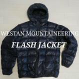 『レビュー:WESTAN MOUNTAINEERING(ウエスタンマウンテニアリング) フラッシュジャケット』の画像