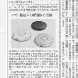 『東海愛知新聞第70回「騒音化の聞き取り改善」』の画像