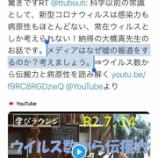『2020.7.31 川上 直樹氏特集 -いよいよメジャーな芸能人までシンコロのおかしさに気づき始めた模様。毒ワクチン打倒の為、発信し続けましょう!』の画像