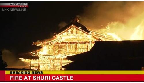 沖縄の首里城がほぼ全焼(海外の反応)