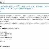 『【乃木坂46】『東京ドーム公演』見切れ席、ステージバック席のモバイル会員先行発売が決定!!!!』の画像