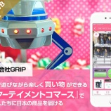 "『【PR】『エンターテイメントコマース』で世界中の人たちに日本の商品を届ける「GRIP」登場!!非上場企業に投資できる""Unicorn(ユニコーン)""(๑•̀ㅂ•́)و✧』の画像"