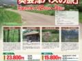 【( ´ノω`)コッソリ】唐橋ユミさんと行く「奥会津バスの旅」 ※お泊り有り