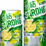 『【新商品】「キリン 氷結ストロング サワーレモン」「キリン 氷結ストロング 巨峰スパークリング」』の画像