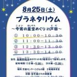 『戸田市立児童センターこどもの国でプラネタリウムイベント(対象は全児童とその保護者の方)。8月25日土曜日開催です。』の画像