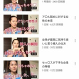『【画像】変態すぎる女YouTuberが発見されるwwwwwwwwwww』の画像