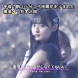 『乃木坂が始まった瞬間に地震速報テロップで激怒する不謹慎ファン続出・・・【FNS歌謡祭】』の画像