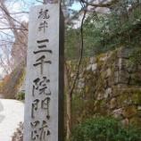 『京都ほっこり旅①~三千院』の画像