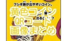 妖怪ウォッチバスターズ 黄色コインQRコード画像まとめ!