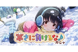 【ミリシタ】本日15時から『寒さに負けるな♪ガシャ』開催!育、美也、紬のカードが登場!
