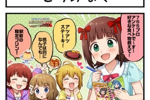【ミリシタ】シアターデイズ公式ツイッターにて春香、可憐の4コマ公開!