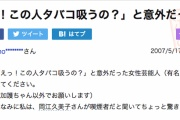 舛添要一「岡江久美子はすぐにPCR検査をしていたら手遅れにならなかった。政府の責任は重い」 →炎上