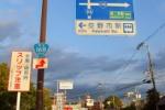 R168号線。交野市駅まで400mのところ~インサイト交野No.79~