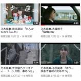 """『【乃木坂46】""""3期生個人PV"""" 現在までの『再生回数ランキング』がこちら!!!』の画像"""