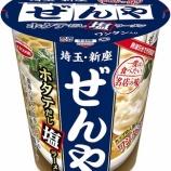 『【コンビニ:店舗系カップラーメン】エースコック 一度は食べたい名店の味 ぜんや ホタテだし塩ラーメン ワンタン入り』の画像