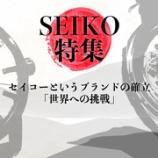 『『日本時計界の旗手SEIKO』・・・セイコーというブランドの確立「世界への挑戦」』の画像