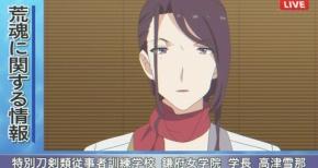 【刀使ノ巫女】第19話 感想 高津のおばちゃん大暴れ