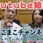 【お知らせ】大石真翔&美咲夫妻がYouTubeに『みこまこチ...