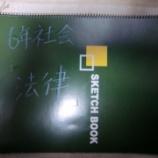 『スケッチブックシリーズ4・6年生 「法律」』の画像