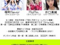 【日向坂46】ふぬけOL井口眞緒、生誕祭&ソロリサイタルが決定wwwwwwwwwww