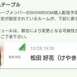 『10/28 松田好花SHOWROOM配信予定!』の画像