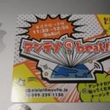 『エフエム鹿児島「アンテナ@beat pipipi」さんのステッカー頂きました。』の画像