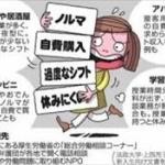 去年度の「サービス残業代」が 約 1 0 0 億 円 wwwwwww