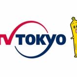 『【超速報】秋山康プロデュース番組が放送終了へ・・・』の画像