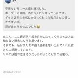 『【乃木坂46】『たぶん、ここ最近乃木坂を好きになってくださった方は知らない過去なんだと思います。リハの段階で泣きそうだった・・・』【若月佑美 卒業セレモニー@日本武道館】』の画像