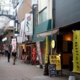 『JAL×はんつ遠藤コラボ企画【福岡編2】1日め・やきとり(Gill&co.)』の画像