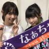 田中美久「急遽プライベートで乃木坂のコンサートに行けることになりました」